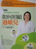 【書寶二手書T1/保健_OMX】如何照顧過敏兒-陳永綺醫師的兒科診療室_陳永綺