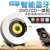 CD隨身聽機播放器家用DVD機便攜式藍牙迷你學生發燒英語光盤隨身聽 Ic250『男人範』tw