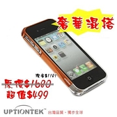 UPTIONTEK for IP30-iPhone 4 / 4S 橘銀色流線型鋁合金保護框