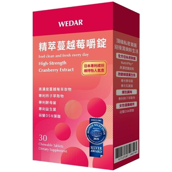 精萃蔓越莓嚼錠(30錠)【WEDAR 薇達】買多更優惠