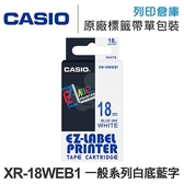 CASIO XR-18WEB1 一般系列白底藍字標籤帶(寬度18mm) /適用 CASIO KL-170/KL-170 Plus/KL-60/KL-G2TC/KL-P350W