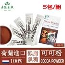 【美陸生技】100%荷蘭微卡低脂無糖可可粉(可供烘焙做蛋糕)【隨身包5入(體驗組)】AWBIO