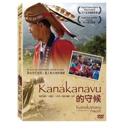Kanakanavu的守候DVD