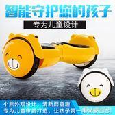 平衡車 電動扭扭車雙輪兒童專屬智能自平衡車  XY6821【男人與流行】TW