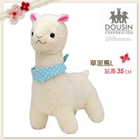 【現貨可自取】DOUSIN 童心 Woolly Clouds 精品草泥馬 DS1649 最佳禮物 高35cm L