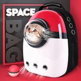 貓包寵物外出包貓籠子便攜艙後背狗狗背包太空包貓咪背包寵物包  WD 遇見生活