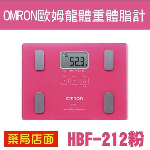 元氣健康館 OMRON歐姆龍體重體脂計 HBF-212/粉色
