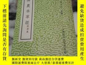 二手書博民逛書店神農本草經罕見附考異Y386607 上海科學技術出版社出版 出版1962