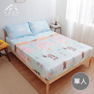 【青鳥家居】吸濕排汗頂級天絲二件式床包枕套組-小熊派對(單人)