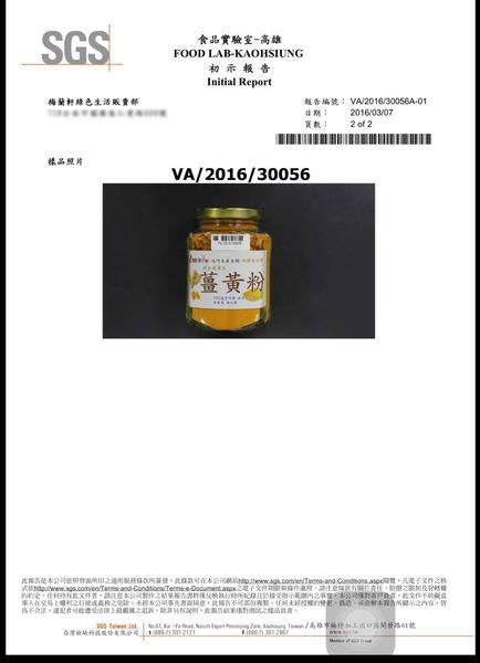 健康養生的好選擇~紅薑黃粉(梅蘭軒) 大罐+小罐各1,超級優惠組只要890元!