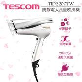 【限時促銷】珍珠白 TESCOM TID2200 TID2200TW 防靜電負離子吹風機  群光公司貨