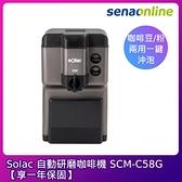 Solac 自動研磨咖啡機 SCM-C58G 【享一年保固】
