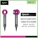 全新【送原廠收納袋】戴森 Dyson Supersonic HD03 負離子 吹風機 智慧數位馬達 快速乾髮 輕巧強勁 柔和