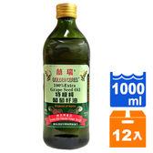 囍瑞冷壓100%特級純葡萄籽油1000ml(12入)/箱【康鄰超市】