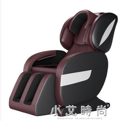 按摩椅家用全自動太空艙全身揉捏老年人電動多功能按摩器沙發椅子 小艾時尚NMS