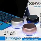 ▼KINYO 耐嘉 BTS-698 無線藍牙讀卡喇叭 藍芽 Bluetooth 插卡式 音箱 音響 免持通話 音樂播放 便攜