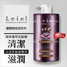 蕾爾咖啡植萃洗髮精(油性髮專用)-750ml[48902]專業美髮修護