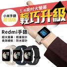 現貨! Redmi Watch 紅米手錶 送保貼 智能手錶 小米手錶超值版同款 運動手錶 運動手環 睡眠 防水