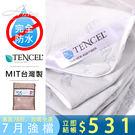CP值版/單人加大 3.5呎 涼感天絲真防水[雙層]保護抗汙床包保潔墊.認證防?.Dintex TD (A-nice)