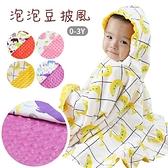 DL泡泡豆寶寶安撫披風 幼兒安撫 泡泡豆披風 純棉保暖 柔軟透氣  嬰兒用品(0-4Y)【GD0133】