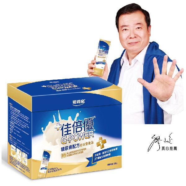 維維樂 佳倍優 糖尿病配方 40g*18包 (奶素可食) *維康*