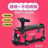 兒童扭扭車帶音樂靜音萬向輪妞妞四輪玩具1-3歲寶寶溜溜車 韓國igo     原本良品