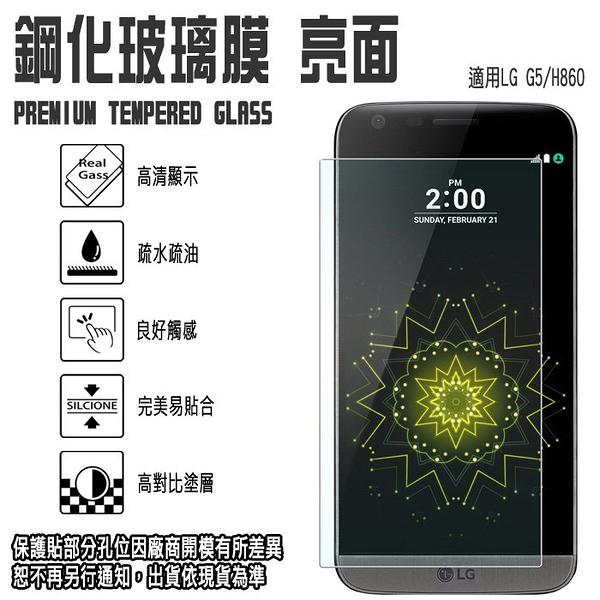 日本旭硝子玻璃 0.3mm/5.3吋 LG 樂金 G5/H860-鋼化螢幕玻璃保護貼