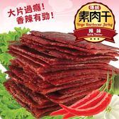 救世傳統素肉干辣味隨手包100g ~愛家 素食點心全素零嘴 數萬包通過純素檢驗
