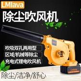LMlava鋰電吹風機 電腦除塵器 充電式吹灰機大功率吹吸兩用鼓風機 漫步雲端