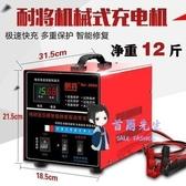 電瓶充電器 汽車電瓶充電器蓄電池充電機12v24v伏通用型全自動智慧修復大功率【雙十二免運】