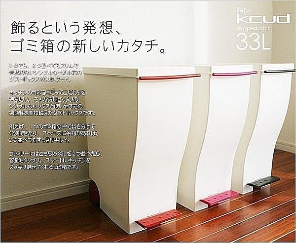 日本製*日本知名品牌 kcud 時尚 垃圾桶33L