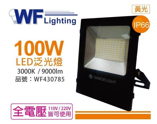 舞光 LED 100W 3000K 黃光 140度 IP66 全電壓 投光燈 亞瑟泛光燈 _ WF430785