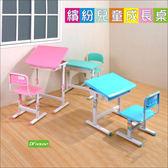 《DFhouse》繽紛升降兒童學習成長桌- 電腦桌 書桌 辦公桌 學習桌 可調整 兒童 熱賣主打.