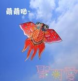 金魚風箏 大型高檔燙金兒童成人微風易飛鯉魚風箏【聚可愛】