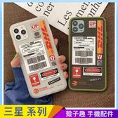 快遞標籤 三星 S20 Ultra S20+ S10 S10+ S9+ S8+ 手機殼 透色背板 磨砂防摔 潮牌英文 矽膠軟殼