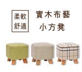 【葉子小舖】實木布藝小方凳/實木椅/休閒椅凳/沙發矮凳/小方椅/穿鞋椅/小方凳/實木小板凳
