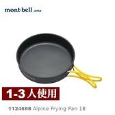 【速捷戶外】日本mont-bell 1124698 Alpine Frying Pan 18 鋁合金平底鍋,登山露營炊具,montbell