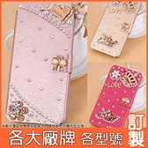 Realme X50 Pro 華碩 ZS630KL vivo X60 Pro 紅米 Note 9 小米 10T 奢華皇室 手機皮套 水鑽 訂製
