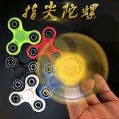 【11月萊這199免運】指尖陀螺 三角陀螺 手指魔幻減壓 指間螺旋 紓壓玩具