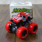 玩具車模型 慣性四驅越野車兒童男孩模型車抗耐摔玩具車2-3-4-5歲寶寶小汽車 4色