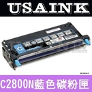 USAINK ~EPSON S051160/C2800N  藍色高容量環保碳粉匣  S051160/2800N
