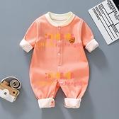 嬰兒加絨連體衣春秋裝洋氣女寶寶哈衣保暖爬服新生兒衣服【淘嘟嘟】