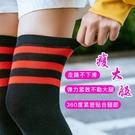襪子 長筒襪女過膝襪日系正韓學院風高筒長襪秋季正韓中筒長腿襪子女
