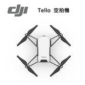 【EC數位】DJI 大疆 Tello 特洛 空拍機 航拍機 無人機 掌上型 四軸 特技