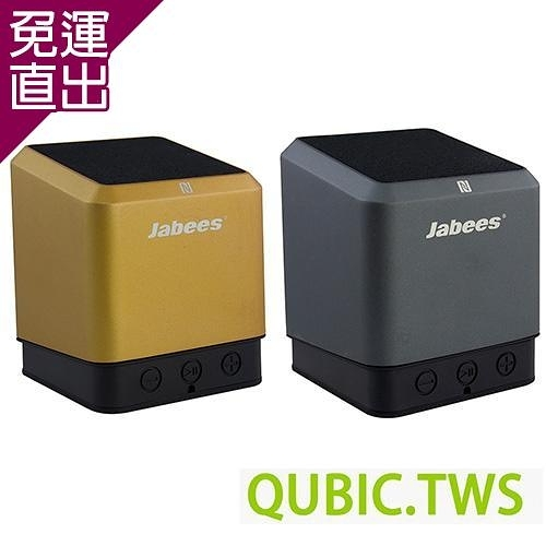 Jabees Qubic 藍牙4.0 NFC藍牙音響/喇叭【免運直出】