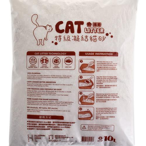 【寵物王國】沛奇-特級凝結貓砂10L x3包免運超值組