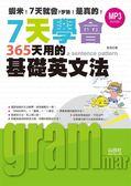 (二手書)7天學會365天用的基礎英文法(25K+MP3)