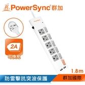 群加 PowerSync 六開五插防雷擊USB延長線/1.8m(TPS365UB9018)