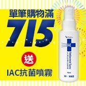 振興滿715送IAC抗菌噴霧