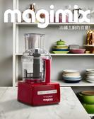 買就送冷壓蔬果原汁組(法國原裝)【Magimix】食物處理機 5200XL 馬達保固30年